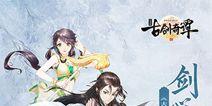 《古剑奇谭二》手游首发版9.13上线 剧情定制深度揭秘