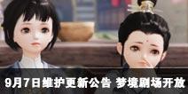 楚留香9月7日维护更新公告 梦境剧场开放