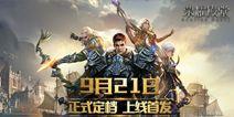 《荣耀殿堂(狩游世界)》正式定档 9月21日上线首发
