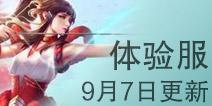王者荣耀新英雄伽罗上线野区大改版 体验服9.7更新