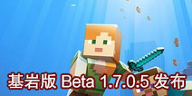 我的世界基岩版Beta1.7.0.5发布 修复游戏崩溃问题
