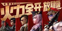 《全民枪战2》四周年狂欢火爆开启,火力全开放肆嗨!