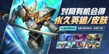 王者荣耀9.11更新钻石消耗活动开启 程咬金炒菜动作上线