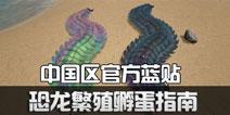 【7期】方舟生存进化中国区官方蓝贴:恐龙繁殖孵蛋指南