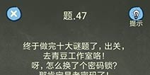 还有这种操作4攻略第47关怎么过 第47关通关图文攻略