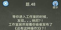 还有这种操作4攻略第48关怎么过 第48关通关图文攻略