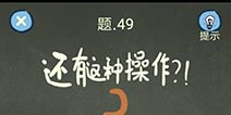 还有这种操作4攻略第49关怎么过 第49关通关图文攻略