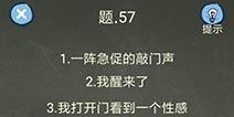 还有这种操作4攻略第57关怎么过 第57关通关图文攻略
