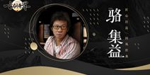 《古剑奇谭二》今日首发上线 骆集益再谱国风经典