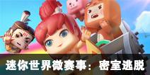 迷你世界微赛事:密室逃脱 优秀作品一览