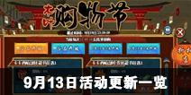 火影忍者手游9月13日活动更新一览