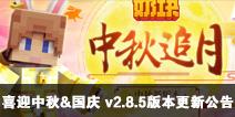 奶块喜迎中秋&国庆 v2.8.5版本更新公告