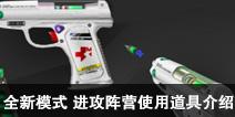 CF手游全新模式 进攻阵营使用道具介绍