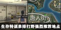 CF手游生存特训单排打野强烈推荐地点 邂逅唐人街东部海岸