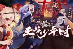 阴阳师二周年庆系列活动开启 9月19日更新公告