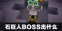 迷你世界石巨人BOSS出什么