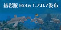 我的世界基岩版Beta1.7.0.7发布 修复游戏崩溃问题