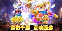 《小小突击队》9月20日更新公告 新英雄龙骑士登场