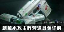 CF手游新版本攻击阵营道具包详解