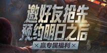 明日之后9.21预约游戏 领快爆独家礼包活动开启
