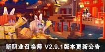 奶块新职业召唤师 v2.9.1版本更新公告