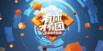"""王者荣耀2018周年庆特变版本""""有你才有团""""曝光视频"""