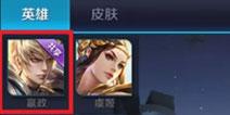 王者荣耀共享英雄功能开启 个人资料页改版简化