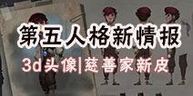 第五人格新情报 摄影师死叶之秋礼包 3d涂鸦曝光