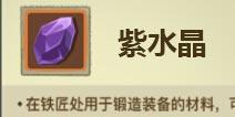 贪婪洞窟2紫水晶怎么获得 提高紫水晶获取数量技巧