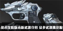 CF手游战术攻防版本新武器介绍 众多武器挑花眼
