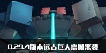 《迷你世界》0.29.4版本远古巨人震撼来袭