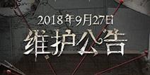 第五人格9月27日更新 摄影师加入庄园 律师日记上线