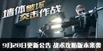 CF手游9月28日更新公告 战术攻防版本来袭