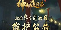 神都夜行录9.30更新公告 国庆节活动开启