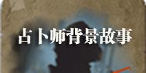 第五人格占卜师背景故事 占卜师故事介绍