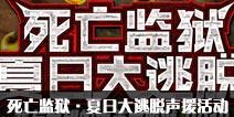 FGO「死亡监狱・夏日大逃脱 ~罪与绝望的梅芙大监狱 2018~」逃脱声援活动
