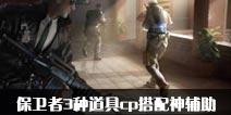 CF手游战术攻防保卫者3种道具cp搭配神辅助