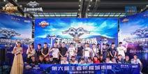 王者荣耀落地深圳电玩节 多元文化的碰撞盛宴
