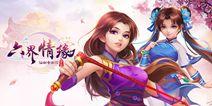仙剑正版RPG手游《仙剑奇侠传·六界情缘》 10月11日付费测试