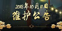 神都夜行录10.11更新公告 踏青活动开启 无支祁奖池开放