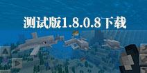我的世界基岩Beta1.8.0.8下载 手机1.8.0.8测试版下载