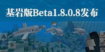我的世界基岩版Beta1.8.0.8发布 新增熊猫流浪猫等新特性