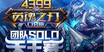 荣耀之战!4399《英魂之刃口袋版》团队SOLO天王赛震撼开启!