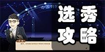 中国式家长选秀怎么赢 中国式家长选秀攻略