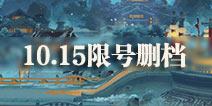 长安幻世绘10.15开启限号删档测试 兑换激活码加入妖灵的世界