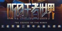 王者荣耀周年庆音乐盛典嘉宾阵容公布 一线大明星云集强势加盟