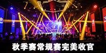 中国四强出炉!皇室战争秋季赛常规赛