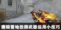 CF手游鹰眼雪地投掷武器运用小技巧