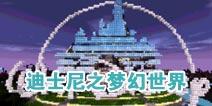 迷你世界创造存档:迪士尼之梦幻世界 好玩存档分享