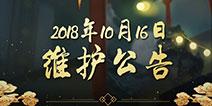 裴旻奕秋奖池开放 重阳节活动开启 神都夜行录10.16维护公告